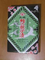 Kashiwazaki4