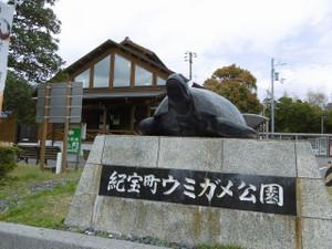 Umigamekouen01