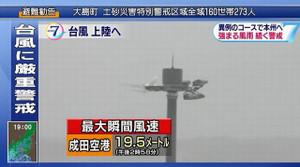 Typhoonjongdari_01