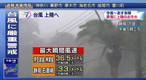 Typhoonjongdari_03